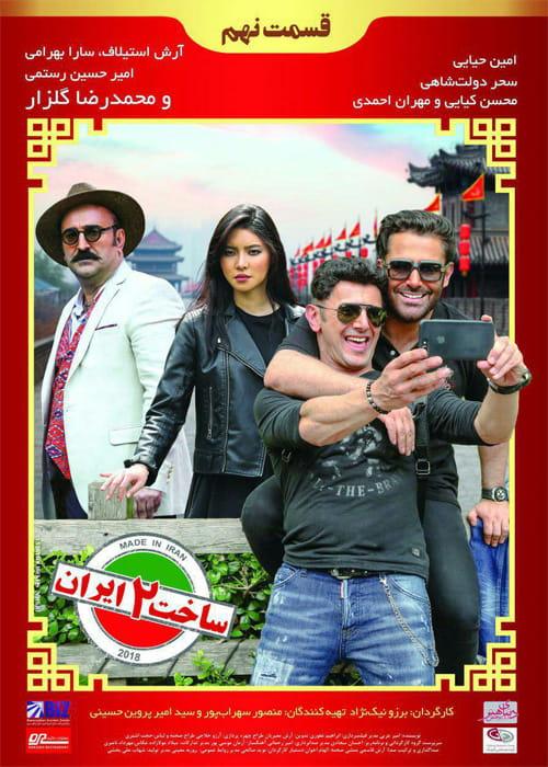 دانلود سریال ساخت ایران 2