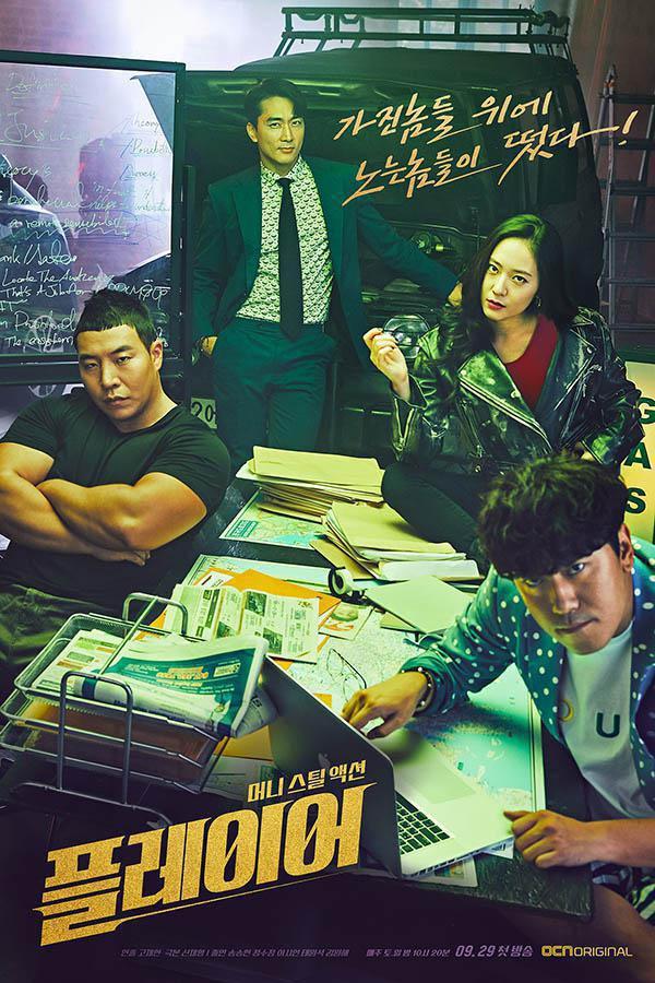 دانلود سریال کره ای Player 2018