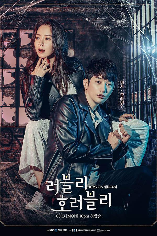 دانلود سریال کره ای Lovely Horribly 2018