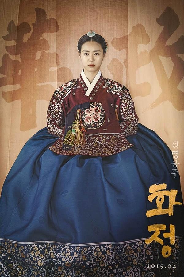 دانلود سریال کره ای Hwajung 2015