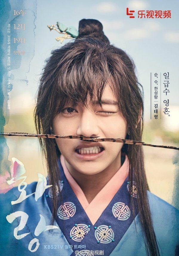 دانلود سریال کره ای Hwarang 2016