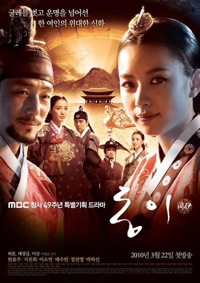 دانلود سریال کره ای Dong Yi 2010