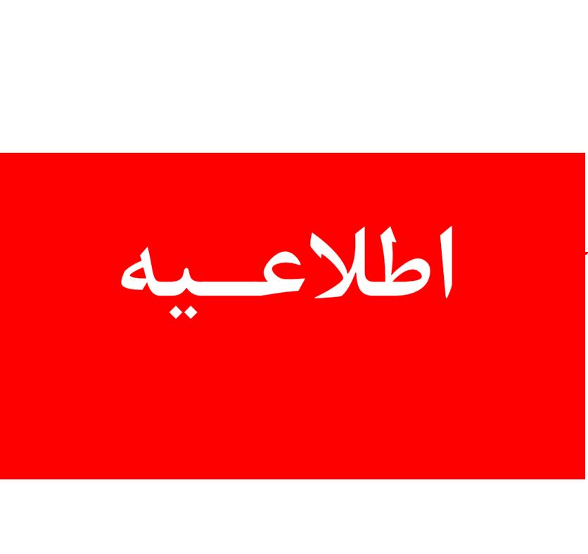 *اطلاعیه*